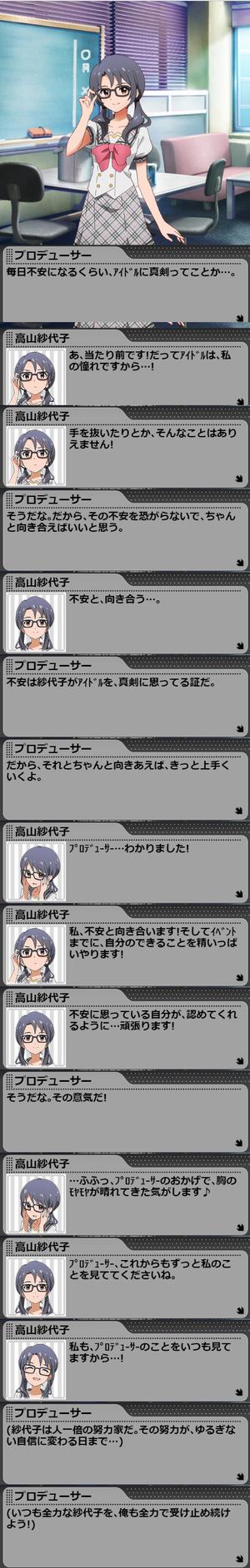 紗代子LV6_3