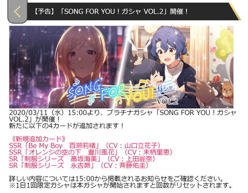 『SONG FOR YOU!ガシャ VOL.2』
