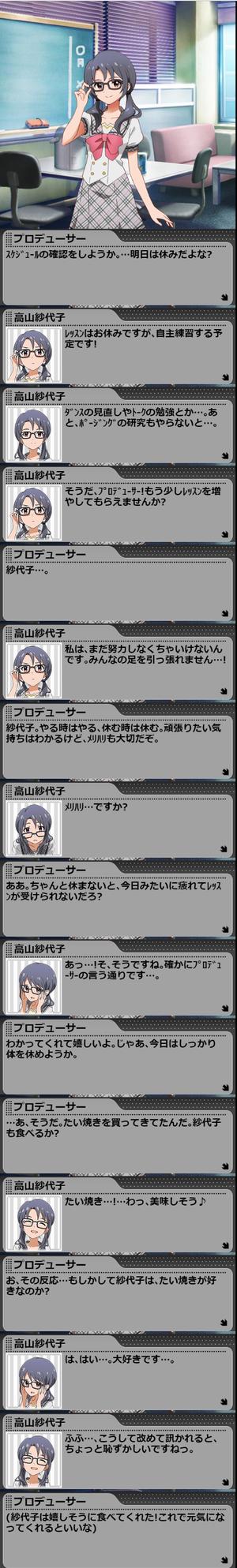 紗代子LV5_3