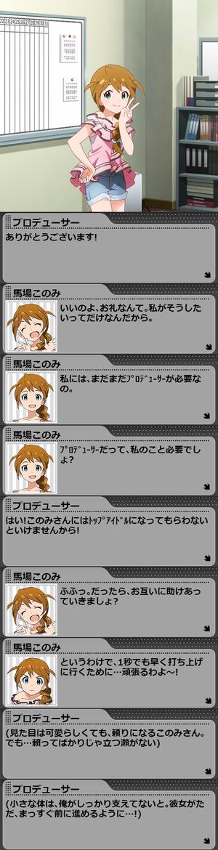 このみLV6_2
