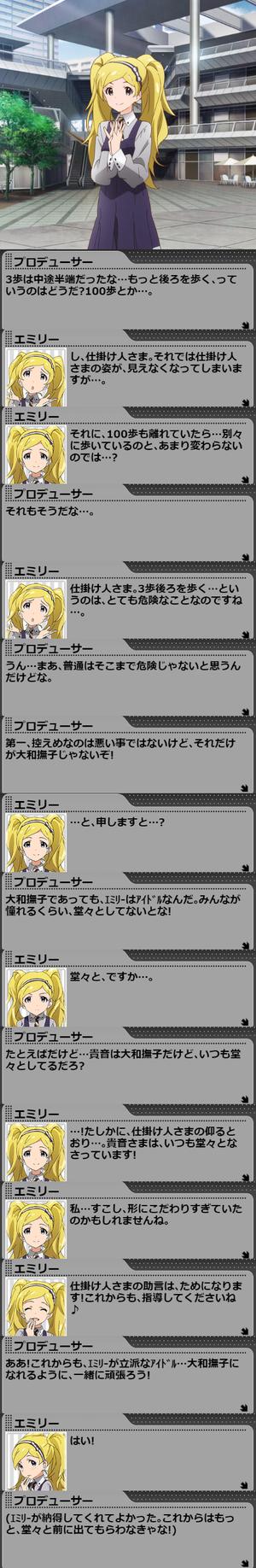 エミリー3