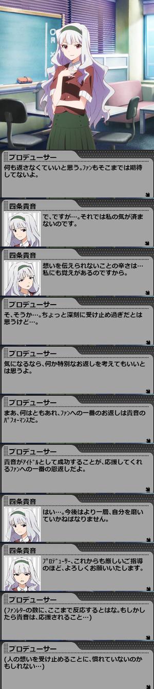 貴音LV4_3