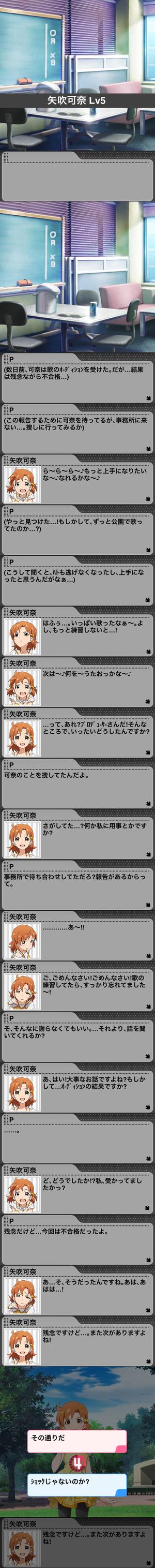 可奈アイドルストーリーLV5_1