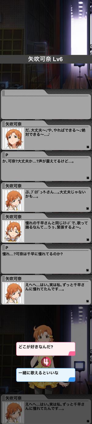 可奈アイドルストーリーLV6_1