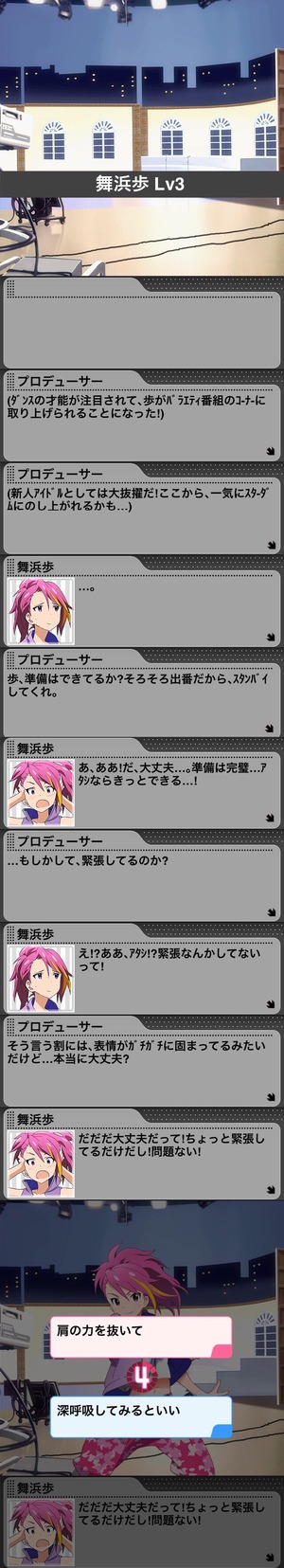 舞浜歩アイドルストーリーLv3_2