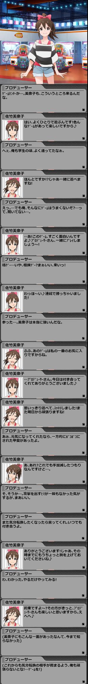 美奈子LV5 (3)