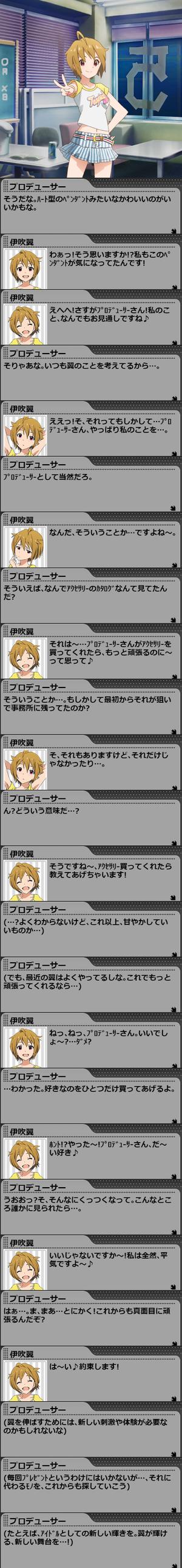 翼LV6_3