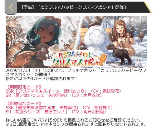 『カラフル☆ハッピークリスマスガシャ』