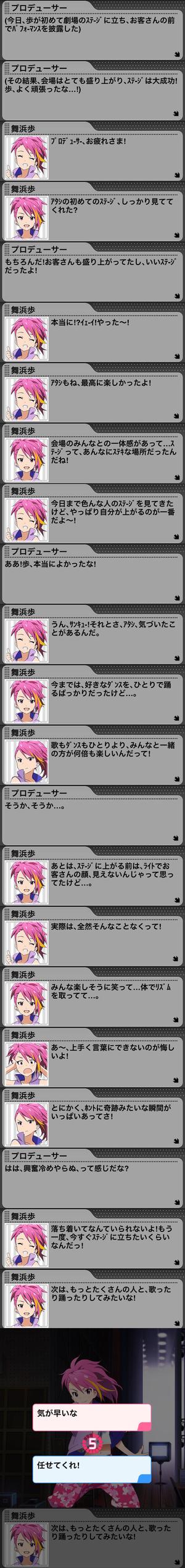 舞浜歩アイドルストーリーLv6_3