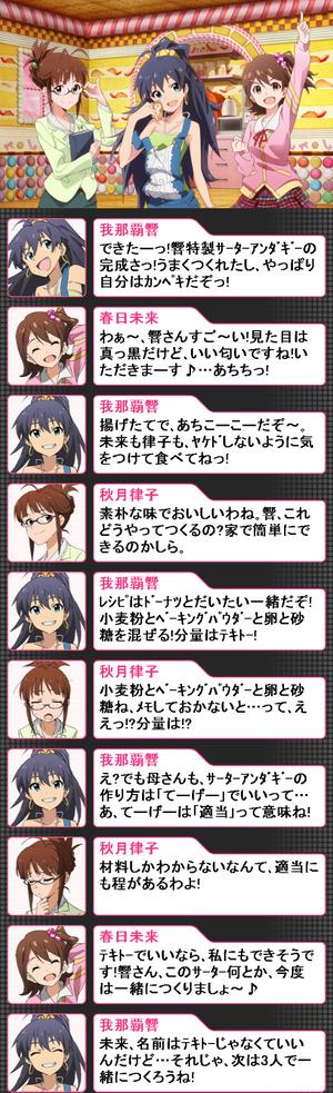 「てーげーサーターアンダギー教室」:秋月律子、我那覇響、春日未来