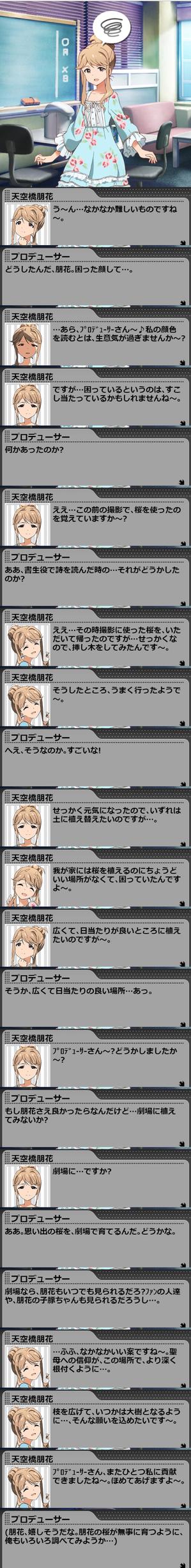 天空橋朋花2