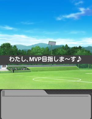 わたし、MVP目指しま~す♪_01
