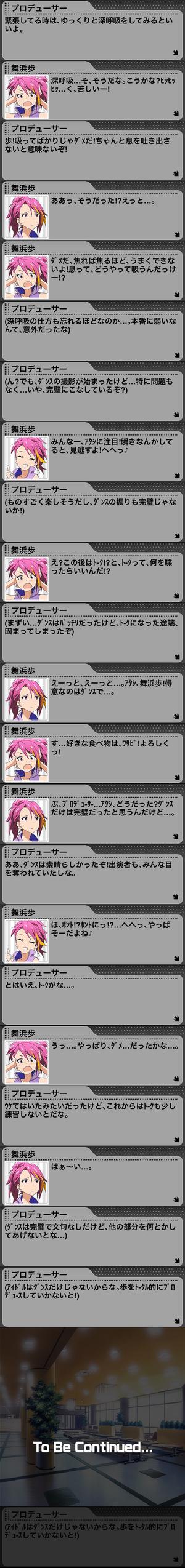 舞浜歩アイドルストーリーLv3_4