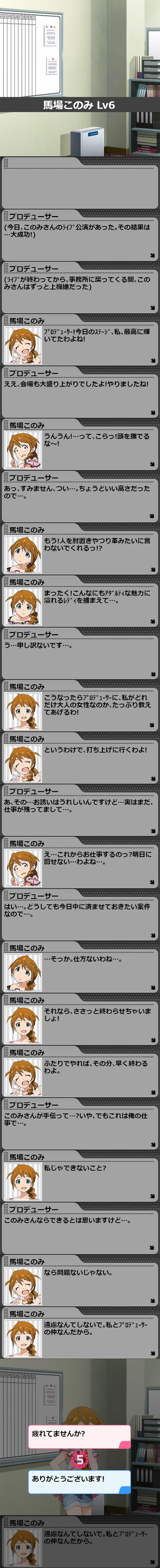 このみLV6_1
