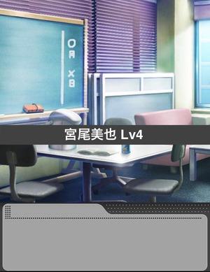 美也LV4_2
