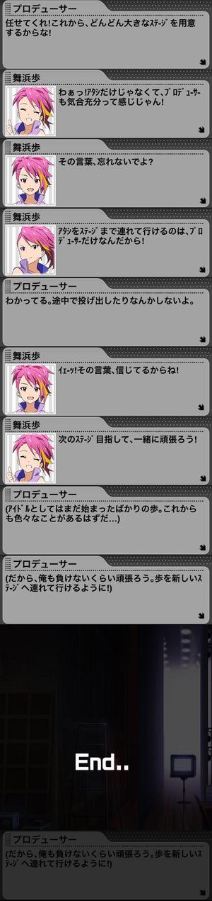 舞浜歩アイドルストーリーLv6_5