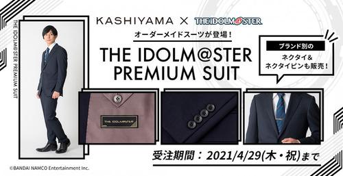 imas_suit_1043x535