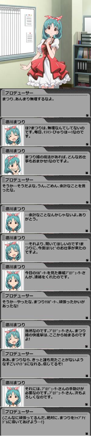 まつりLV4_3