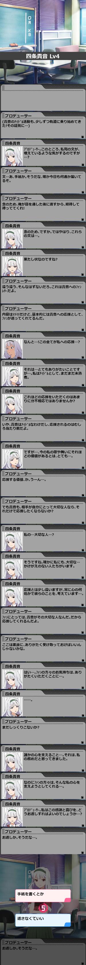 貴音LV4_1