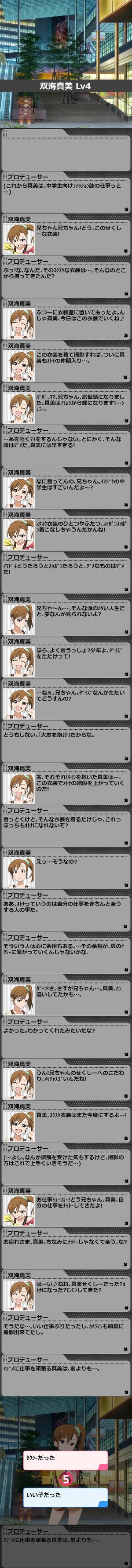 真美LV4_1