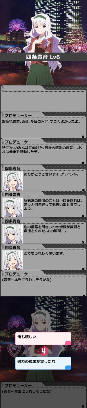貴音LV6_1