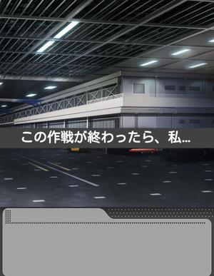 この作戦が終わったら、私…-01