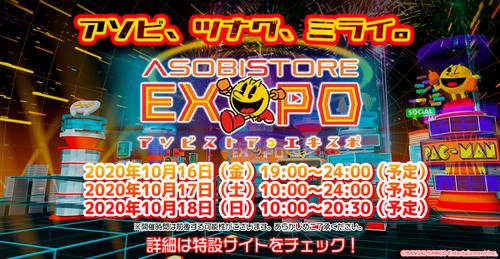 EXPO1043×535_2