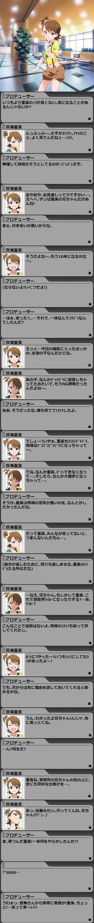 亜美LV5_3