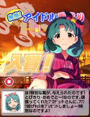 夏祭り2014入賞セリフ
