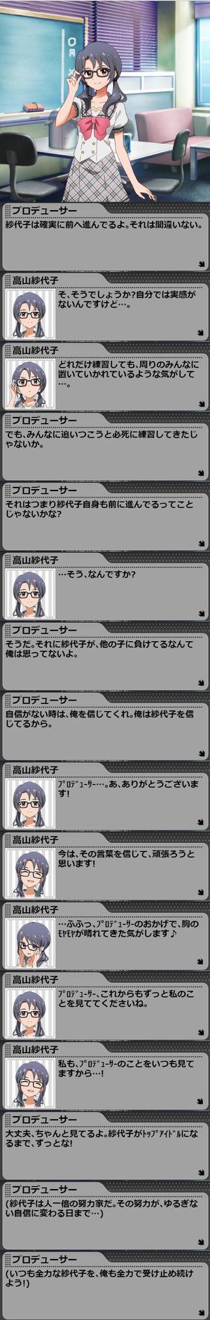 紗代子LV6_2