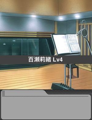 莉緒LV4