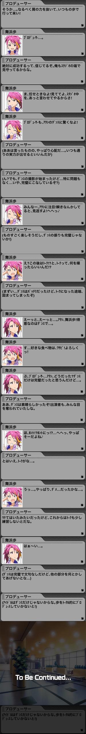 舞浜歩アイドルストーリーLv3_3
