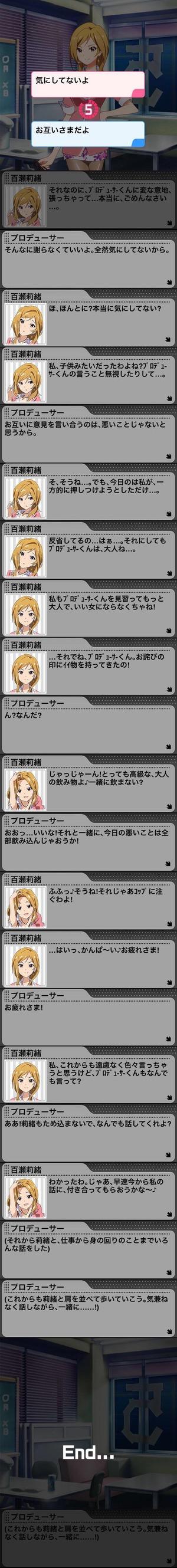 莉緒LV6 (3)