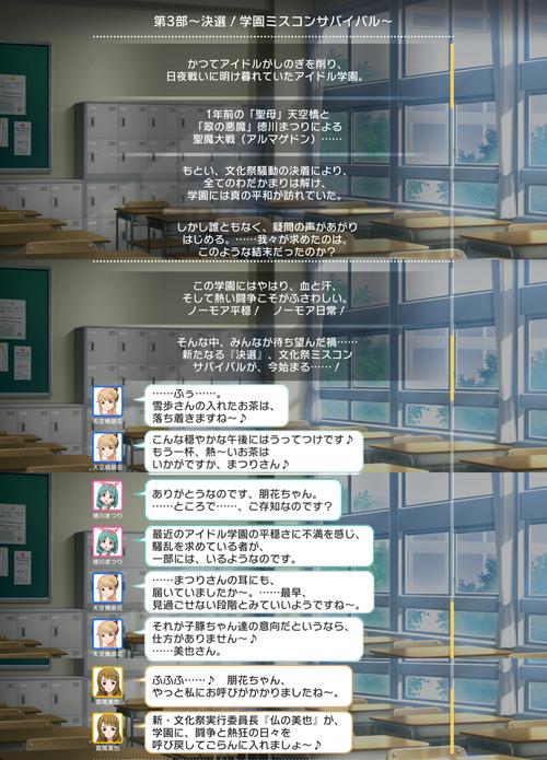 アイドル学園3