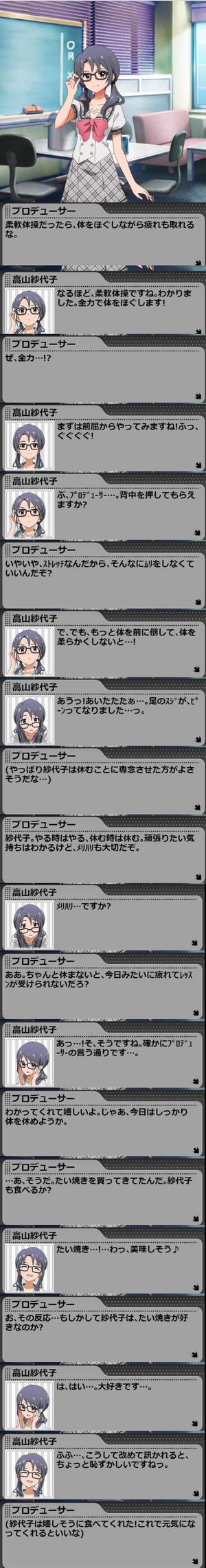 紗代子LV5_4