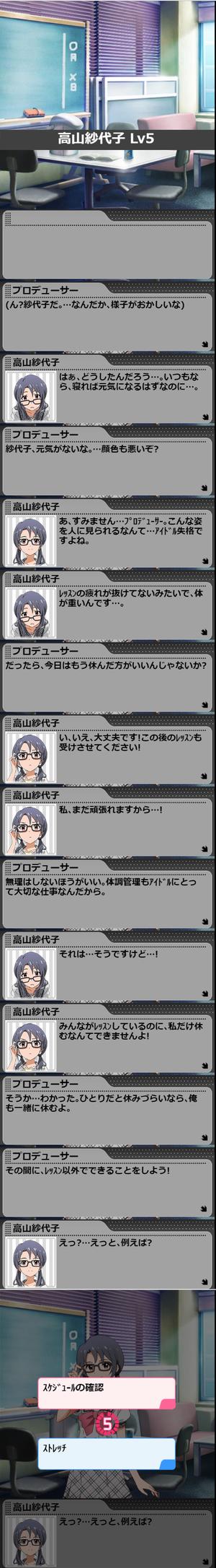 紗代子LV5_2