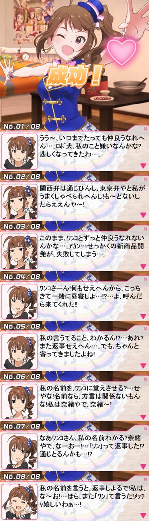 奈緒20-29成功