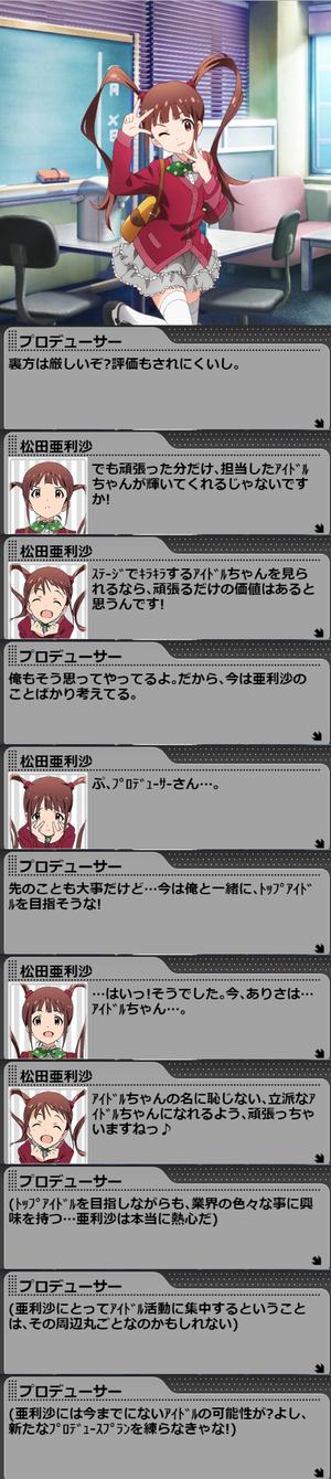 亜利沙LV6_2