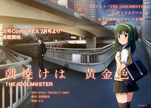 news_header_REX1706_idolmaster