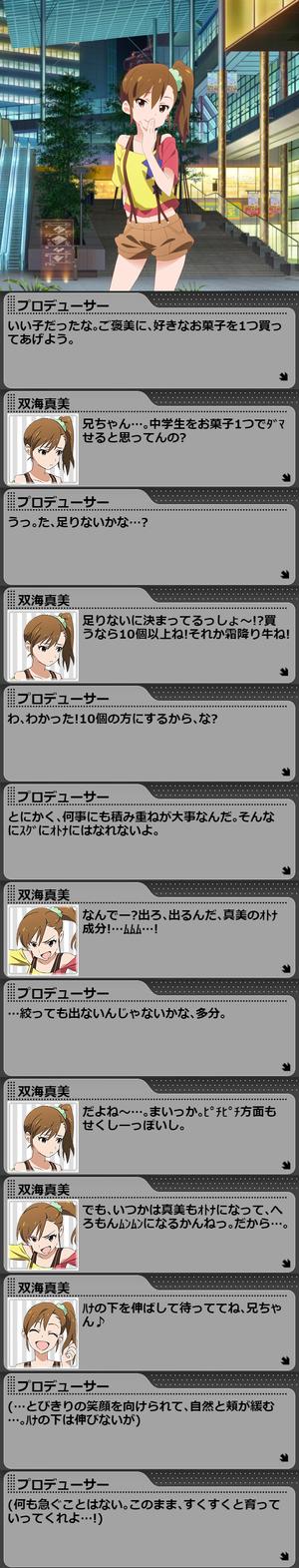 真美LV4_3