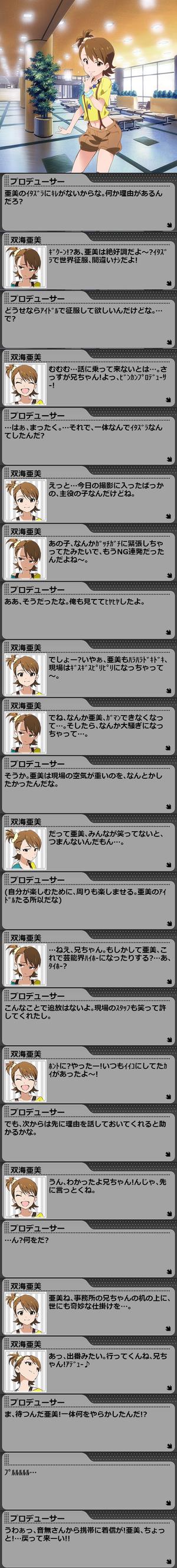 亜美LV5_2