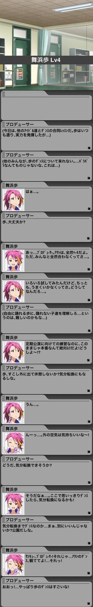 舞浜歩アイドルストーリーLv4_2
