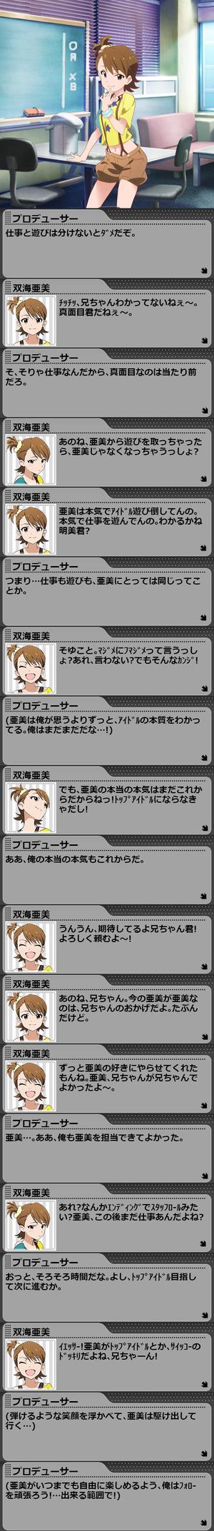 亜美LV6_3