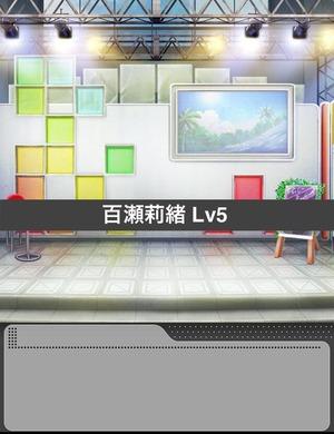 莉緒LV5 (1)