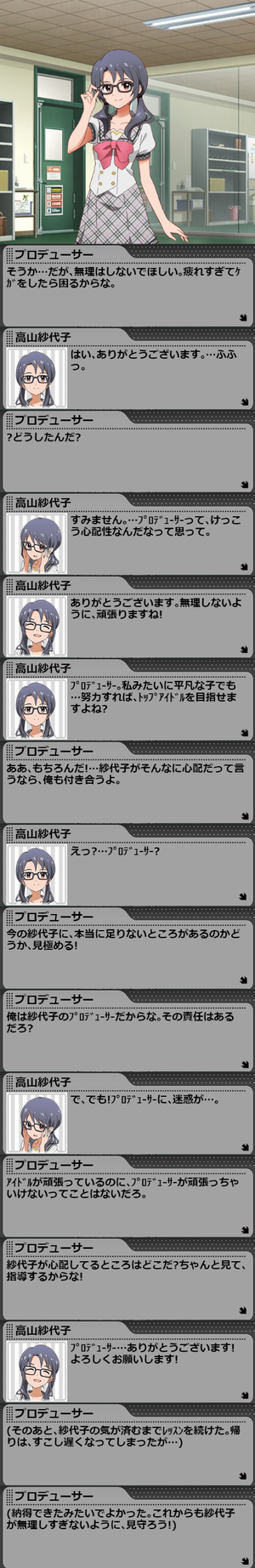 紗代子LV4_3