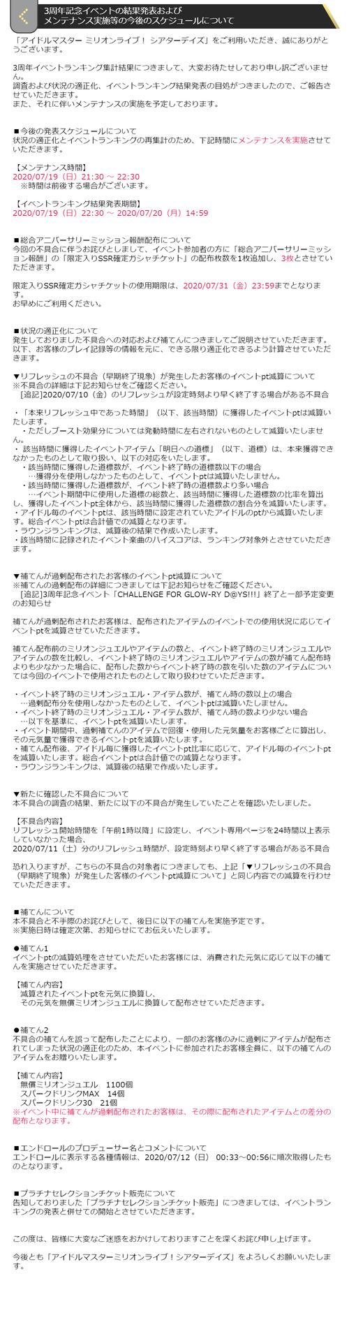 3周年イベントお知らせ2