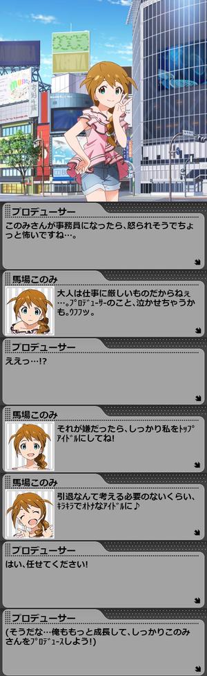 このみLV5_3