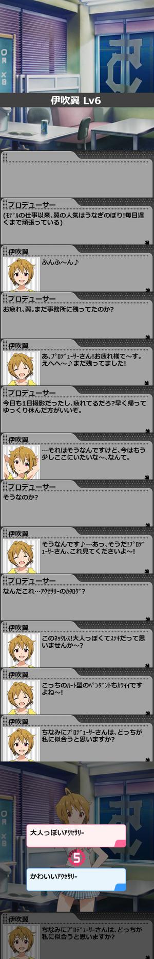 翼LV6_1