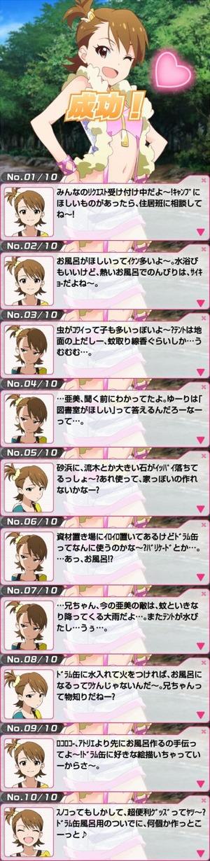 亜美LV10-19成功
