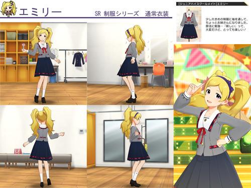 エミリー制服